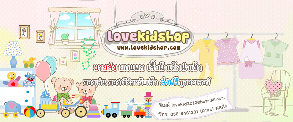 lovekidshop