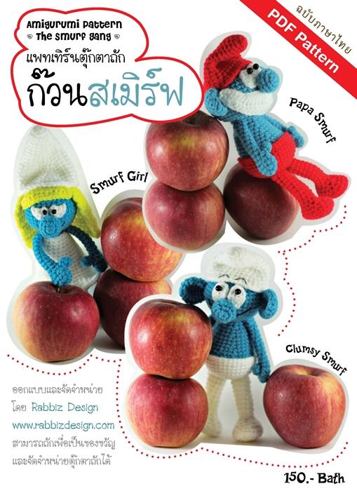 แพทเทิร์นตุ๊กตาถักก๊วนสเมิร์ฟ (The Smurf Gang)