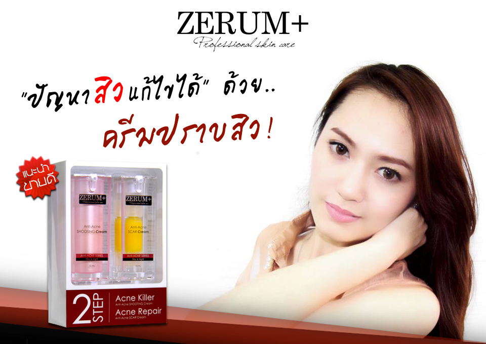 ZERUM PLUS