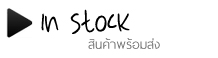 IN STOCK - สินค้าพร้อมส่ง