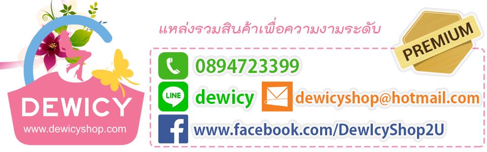 DewIcyShop