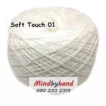 ไหมซอฟท์ทัช (Soft Touch) สี 01 ขาว