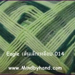 ไหมพรม Eagle สีเหลือบ รหัสสี 014