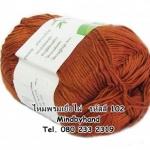 ไหมพรม Bamboo Cotton รหัสสี 102 สีน้ำตาลแดง