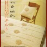 หนังสือ งานผ้าแต่งบ้าน