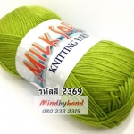 ไหมพรม Milk Soly4ply สีพื้น รหัสสี 2369 สีเขียว