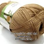 ไหมพรม Bamboo Cotton รหัสสี 189 สีน้ำตาลกาแฟ
