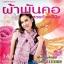 หนังสือ ผ้าพันคอสวยด้วยฝีมือ thumbnail 1
