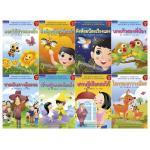 SB-029 หนังสือเสริมสาระการเรียนรู้ภาษาไทย ระดับประถมศึกษา ชุด อ่านคล่อง เขียนคล่อง