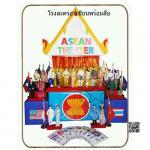 SET-11 ชุดโรงละครอาเซียน พร้อมตุ๊กตาอาเซียนและธงอาเซียน