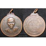 เหรียญสมเด็จพระพุฒาจารย์โต พรหมรังษี ผู้เป็นอมตะเถระ