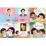 PBP-168 หนังสือชุด รักพ่อ-คำสอนพ่อ (ปกอ่อน)