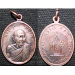 เหรียญหลวงปู่มั่น ทัตโต วัดทุ่งเกษม จ.อุบลราชธานี ปี 2532