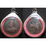 เหรียญสมเด็จพระนเรศวรมหาราชปี พ.ศ.2513 วัดป่าเลไลยก์วรวิหาร จ.สุพรรณบุรี