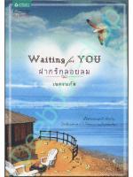 Waiting for You ฝากรักลอยลม