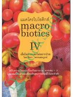 แมคโครไบโอติกส์ Macro BioticsIV ตอน เมื่อไม่ป่วยและไม่อยากป่วย