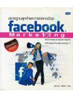 ขยายฐานลูกค้าและการตลาดด้วย Facebook Marketing