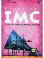 Practical IMC การสื่อสารการตลาดแบบผสมผสานภาคปฏิบัติ