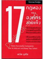 17 กฏทองขององค์กรสายแข็ง