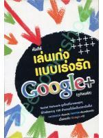 คัมภีร์เล่นเก่งแบบเร่งรัด Google+