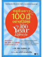 อยู่ยืนยาว 110 ปี อย่างชีวีมีสุข The 100 Year Lifestyle