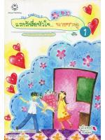 แรกรักสื่อหัวใจ... นายซางดู ( 2 เล่ม จบ)