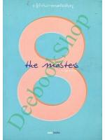 8 The masters - 8 ผู้กำกับภาพยนตร์ระดับครู