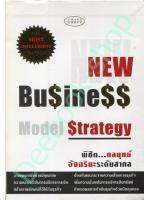 พิชิต กลยุทธ์ อัจฉริยะระดับสากล์ NEW Business Model Strategy