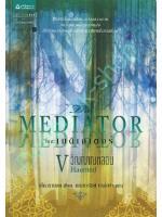 The Mediator เดอะเมดิเอเตอร์ ตอน วิญญาณหลอน