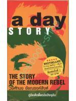 a day story คู่มือเด็กดื้อ ฉบับปัจจุบัน
