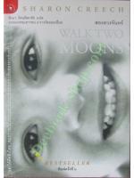 สองดวงจันทร์ Walk Two Moons
