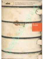 ปิ่นโต a book combo vol.3