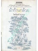 ม้าก้านกล้วย กวีนิพนธ์ รางวัลซีไรต์ 2538