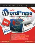 ผมใช้ Word Press หาเงินและทำการตลาดออนไลน์ได้ยังไง