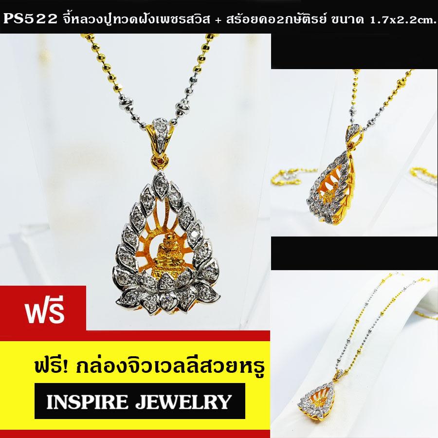 Inspire Jewelry จี้พระหลวงปู่ทวดฝังเพชรสวิส พร้อมสร้อยคอ 2 กษัติรย์ ชุบเศษทองแท้ 100% 24K เสริมดวง เพิ่มทรัพย์ เดินทางไปไหน ปลอดภัย