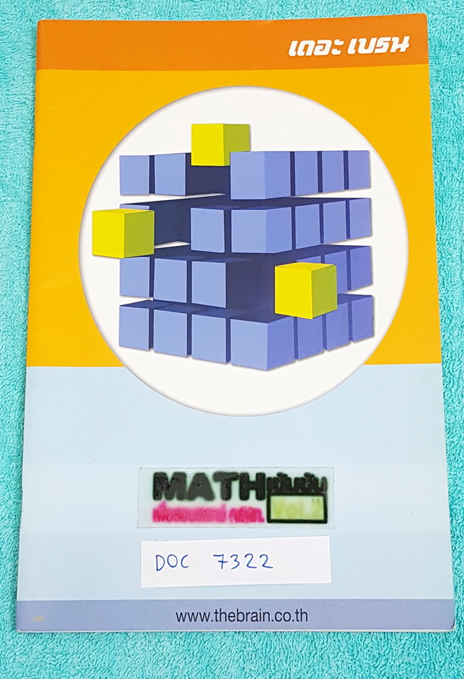 ►เดอะเบรน◄ DOC 7322 หนังสือกวดวิชา คณิตศาสตร์เข้มข้น เพื่อสอบเข้าแพทย์ กสพท. เล่ม 2 มีสรุปสูตรก่อนตะลุยทำโจทย์ จดครบเกือบทั้งเล่ม จดปากกาสีและดินสออย่างละเอียด #มีจดเทคนิคการทำโจทย์หลายจุด หนังสือบางไม่หนา มีขนาด 17.9* 25.2*0.4 ซม.