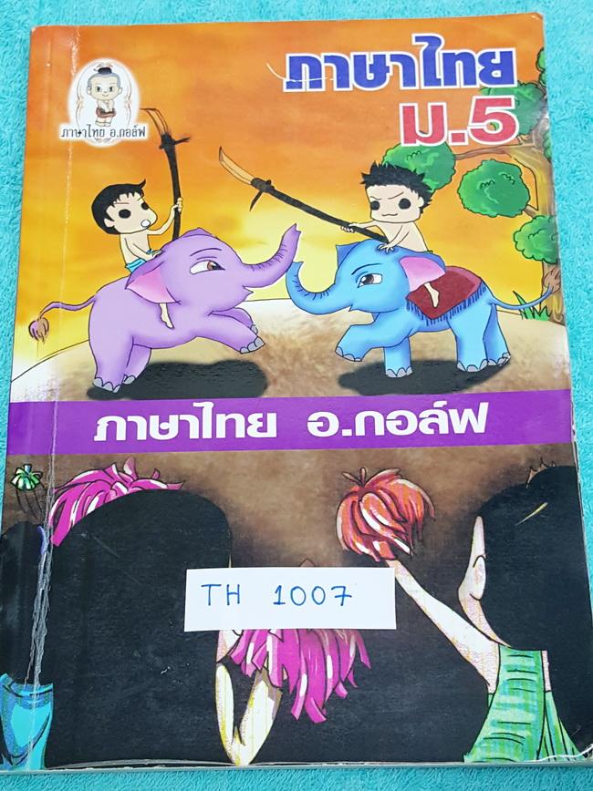 ►ครูกอล์ฟ◄ TH 1007 ภาษาไทย ม.5 สรุปหลักภาษา วรรณคดีในระดับชั้น ม.5 มีตัวอย่างข้อสอบและแบบฝึกหัด จดน้อย หนังสือเล่มหนาใหญ่