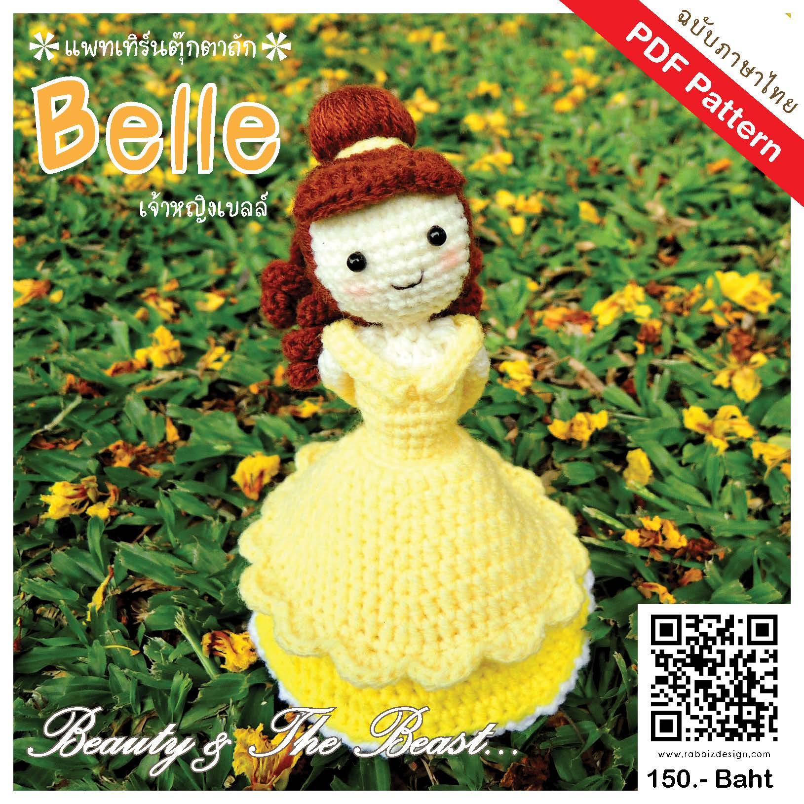 แพทเทิร์นตุ๊กตาถักเจ้าหญิงเบลล์ (Amigurumi Belle Pattern)