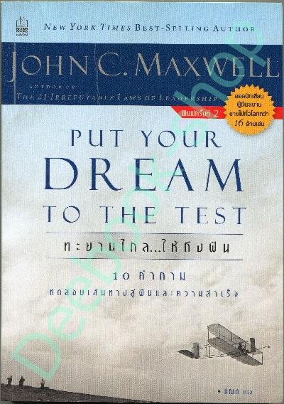 Put Your Dream to The Test ทะยานไกล ให้ถึงฝัน