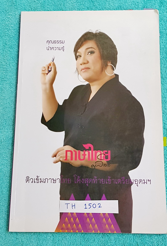 ►ครูลิลลี่◄ TH 1502 ติวเข้มภาษาไทย โค้งสุดท้ายเข้าเตรียมอุดม จดครบเกือบทั้งเล่ม อ.ลิลลี่ มีเน้นจุดที่ควรจำ และจุดที่ต้องระวังเป็นพิเศษ #มีจดเทคนิคการจำลัดเพิ่มเติมหลายจุด