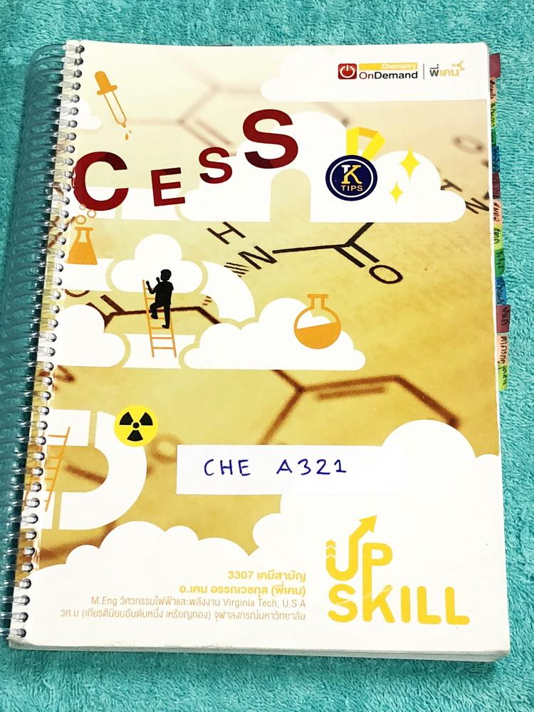 ►ออนดีมานด์◄ CHE A321 Upskill ตะลุยโจทย์เคมี วิชาสามัญ ในหนังสือมีสถิติการออกข้อสอบเคมีสามัญ กสพท. ย้อนหลังถึงปี 2560 มีสรุปเนื้อหา โจทย์เยอะมาก มี K-Tips เทคนิคการจำจากพี่เคน และข้อควรรู้ต่างๆ อาจารย์มีเน้นจุดที่ออกข้อสอบแน่ๆ จดครบเกือบทั้งเล่ม จดละเอียด
