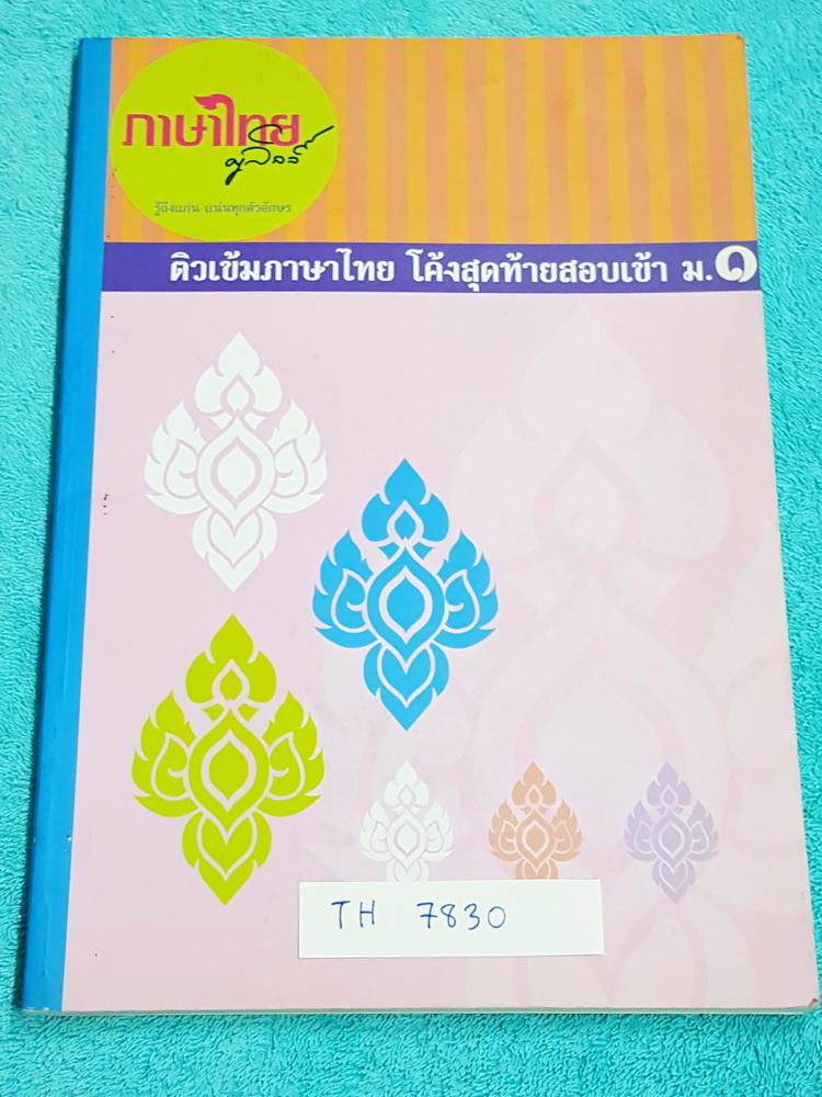 ►ครูลิลลี่◄ TH 7830 ติวเข้มภาษาไทย โค้งสุดท้ายสอบเข้า ม.1 ในหนังสือมีเนื้อหาและโจทย์แบบฝึกหัดวิชาภาษาไทยเพื่อเตรียมสอบเข้า ม.1 มีสรุปทบทวนความรู้ทั้งหมด #มีจุดต้องจำเพราะออกสอบแน่ๆ จดครบเกือบทั้งเล่ม