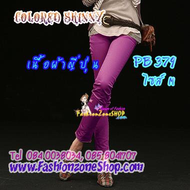 SKINNYฮิตฮอตแฟชั่นเกาหลีเก๋สุดๆ PB379 ClassicSkinny กางเกงสกินนี่ Skinny ผ้ายืดเนื้อหนา ผ้านิ่ม รุ่นนี้ทรงสวยใส่สบายไม่มีไม่ได้แล้ว สีม่วง M