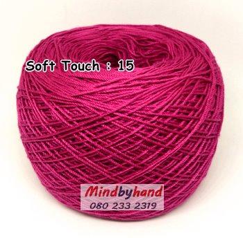 ไหมซอฟท์ทัช (Soft Touch) สี 15 สีชมพูเข้ม