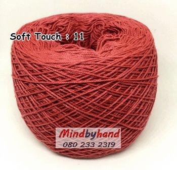 ไหมซอฟท์ทัช (Soft Touch) สี 11 สีีชมพูเข้ม (ออกหม่น)