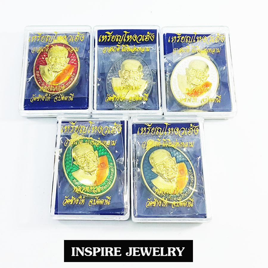 INSPIRE JEWELRY จี้เหรียญโหงวเฮ้ง วาสนาดี มีเงินล้นหลาม วัดช้างให้ จ.ปัตตานี รูปหลวงปู่ทวดเหยียบน้ำทะเลจืด ลงยา นูนต่ำ พร้อมกล่อง ขนาด 4x6cm. (มีจำนวนจำกัด) สำหรับเก็บเป็นที่ระลึก ของขวัญ ของฝาก ปีใหม่ วาเลนไทน์ วาระสำคัญต่างๆ เป็นมงคลอย่างยิ่ง