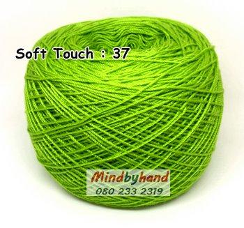 ไหมซอฟท์ทัช (Soft Touch) สี 37 สีเขียวนม (เขียวฝรั่งแซ่บ้วย)
