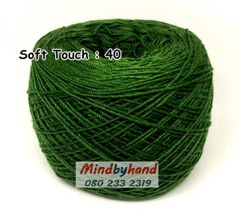ไหมซอฟท์ทัช (Soft Touch) สี 40 สีเขียวเข้ม