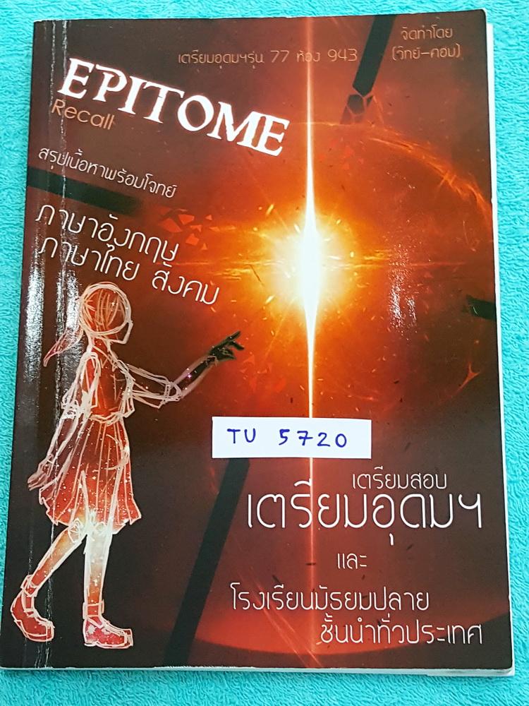 ►สอบเข้าเตรียมอุดม◄ TU 5720 Epitome Recall หนังสือสรุปเนื้อหาพร้อมโจทย์วิชาภาษาอังกฤษ ภาษาไทย สังคม เพื่อเตรียมสอบเข้าร.ร.เตรียมอุดม โดยรุ่นพี่นักเรียนร.ร.เตรียมอุดมศึกษา มีสรุปเนื้อหา โจทย์แบบฝึกหัดและเฉลยครบทุกข้อ หนังสือขายเกินราคาปก
