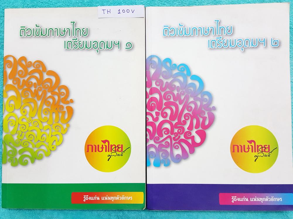 ►ครูลิลลี่◄ TH 100V คอร์สติวเข้มภาษาไทย เข้าเตรียมอุดม เล่ม 1+2 สรุปเนื้อหาเพื่อเตรียมสอบเข้า ร.ร.เตรียมอุดม ครูลิลลี่รวบรวมหลักสังเกต จุดที่น่าคิด และข้อควรระวังไว้มากมาย เล่ม1 จดครบเกือบทั้งเล่ม จดละเอียด เล่ม 2 จดครบเกือบทั้งเล่ม จดละเอียด มีเน้นจุดที่